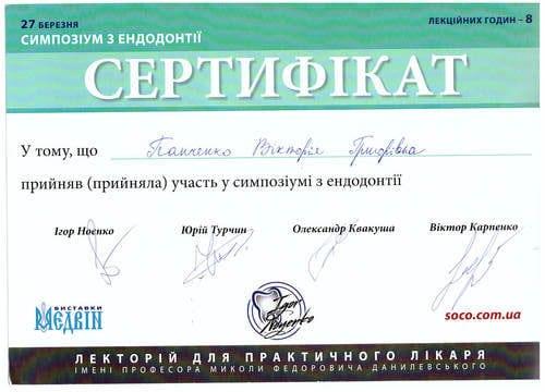 Панченко сертификат 1