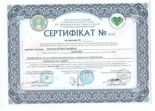 Панченко сертификат 3