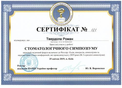 Твердола Роман сертификат 1