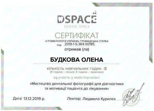 Будкова Елена сертификат 5