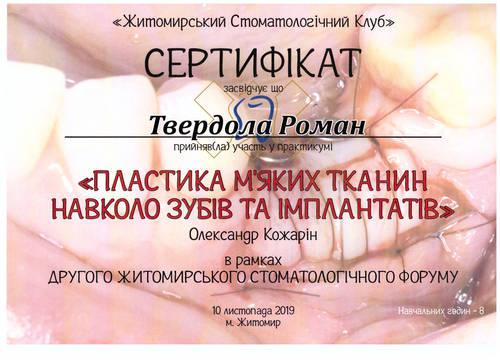 Твердола Роман сертификат 5