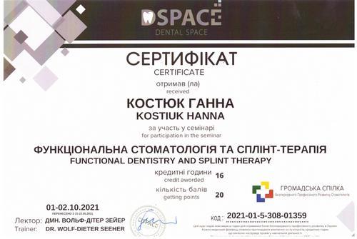 Сертификат Костюк Анна стоматолог