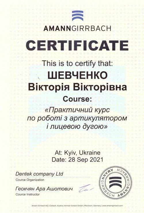 Стоматолог Виктория Шевченко - сертификат 1