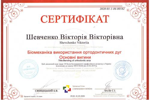 Стоматолог Виктория Шевченко - сертификат 2