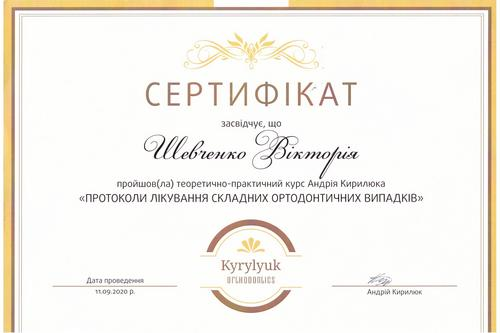 Стоматолог Виктория Шевченко - сертификат 5