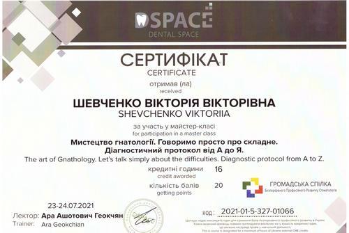 Стоматолог Виктория Шевченко - сертификат 7