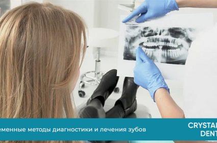 Современные методы диагностики и лечения зубов