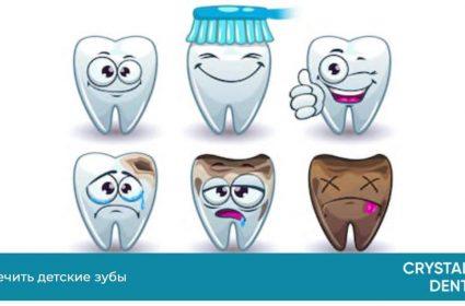 Как лечить детские зубы