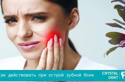 Как действовать при острой зубной боли