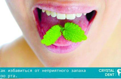 Способы убрать неприятный запах изо рта