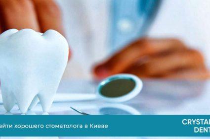 Как найти хорошего стоматолога в Киеве