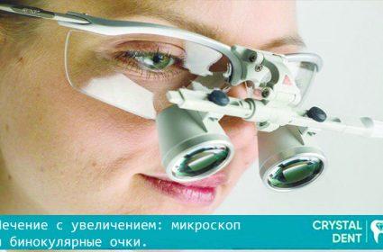 Лечение с увеличением – микроскоп и бинокулярные очки