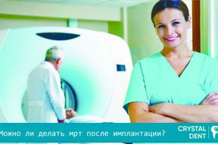 Все особенности проведения МРТ после имплантации зубов – запреты и предостережения