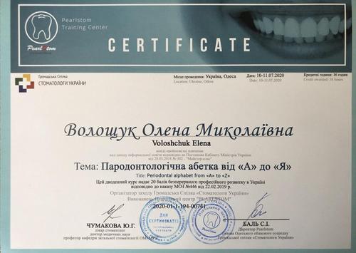 Волощук Олена Миколаївна сертифікат 3