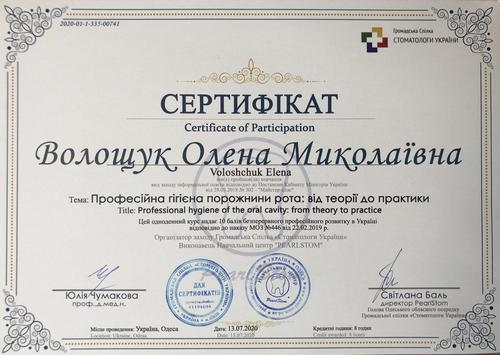 Волощук Олена Миколаївна сертифікат 2