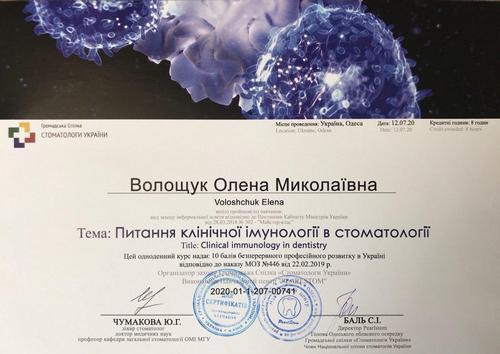 Волощук Олена Миколаївна сертифікат 1