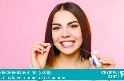 Как правильно ухаживать за зубами после отбеливания