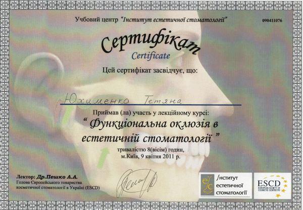 сертификат Юхименко 1