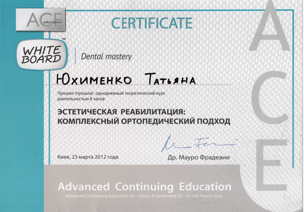 сертификат Юхименко 2