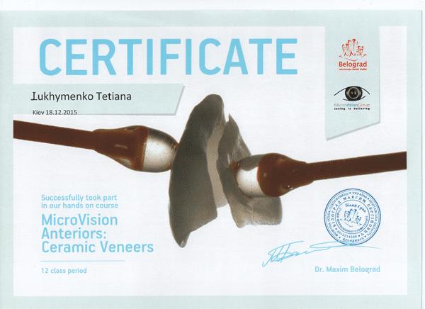 сертификат Юхименко 3