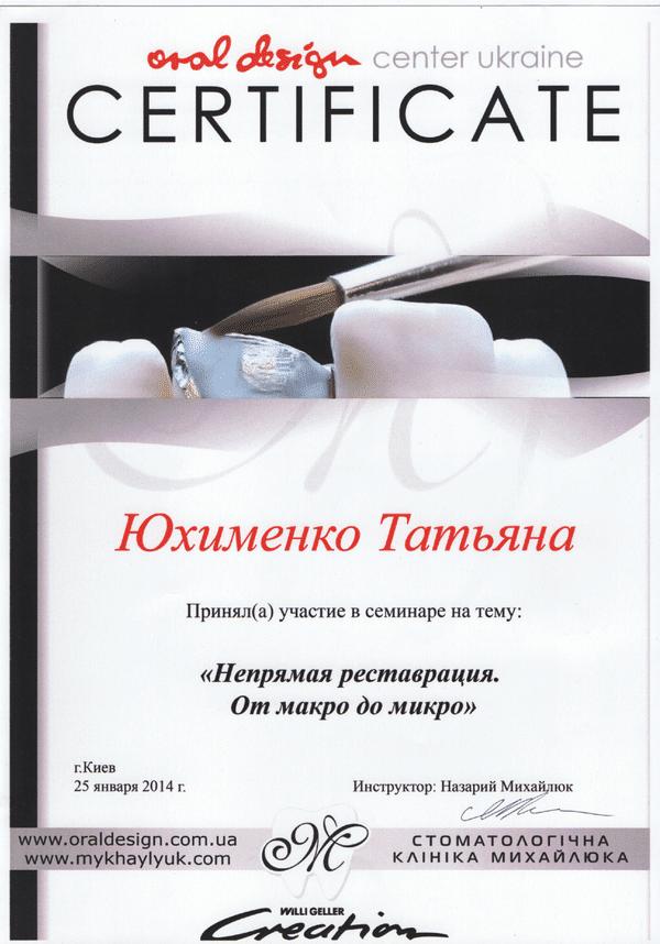 сертификат Юхименко 5
