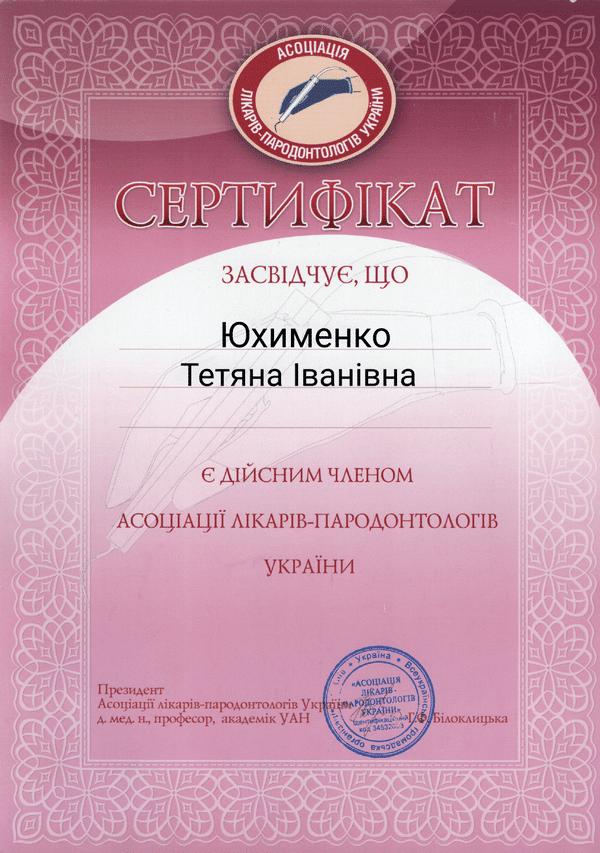 сертификат Юхименко 7