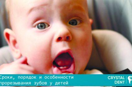 Прорезывание зубов у детей – чего ждать родителям