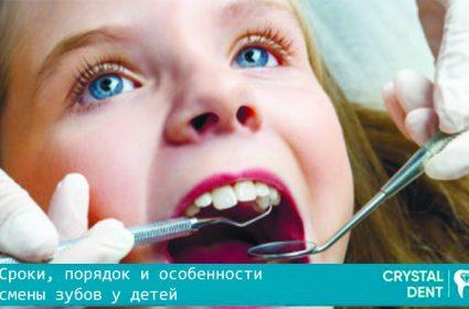 Чего ждать при смене зубов на постоянные