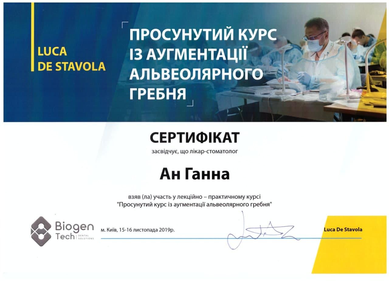 Сертификат Анн Анна - фото 1