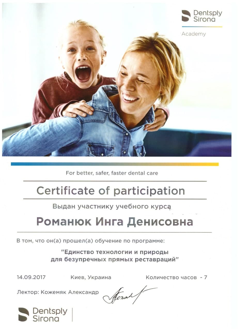 Стоматолог Романюк Инга - сертификат 2