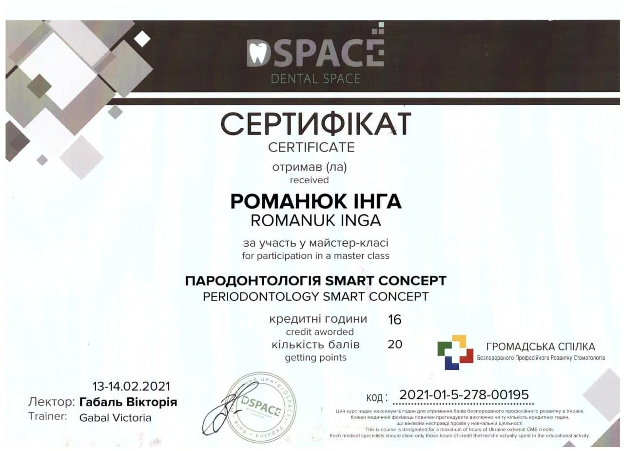 Стоматолог Романюк Инга - сертификат 5