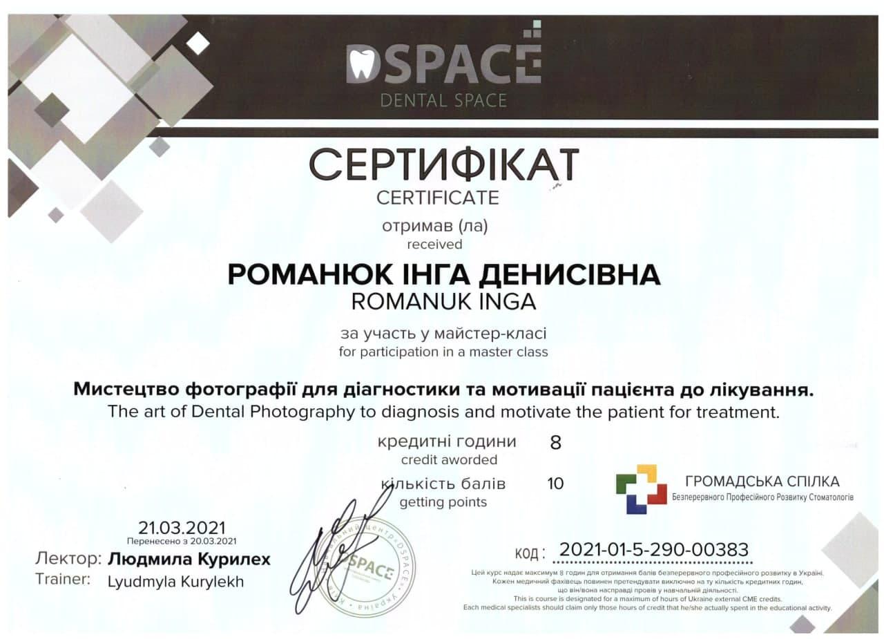 Стоматолог Романюк Инга - сертификат 6