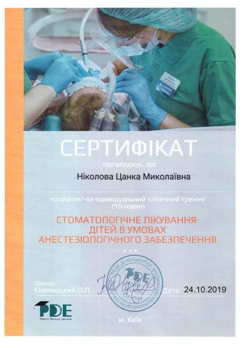 НИКОЛОВА АЛЕКСАНДРА НИКОЛАЕВНА сертификат 1