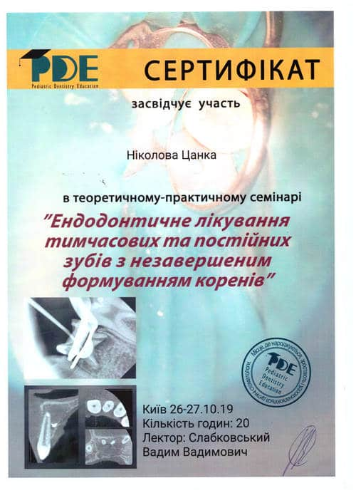 НИКОЛОВА АЛЕКСАНДРА НИКОЛАЕВНА сертификат 2
