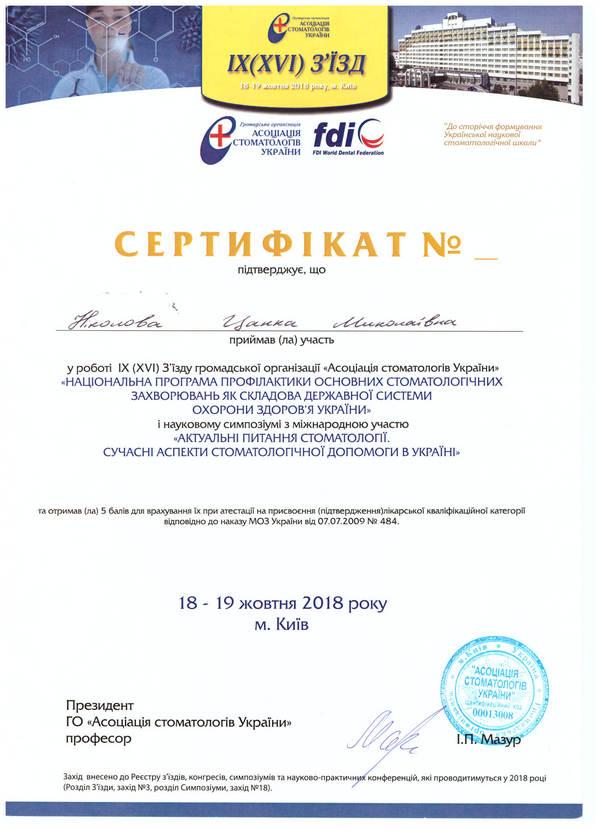 НИКОЛОВА АЛЕКСАНДРА НИКОЛАЕВНА сертификат 4