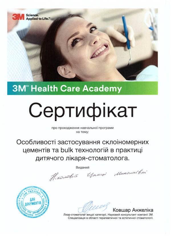 НИКОЛОВА АЛЕКСАНДРА НИКОЛАЕВНА сертификат 5
