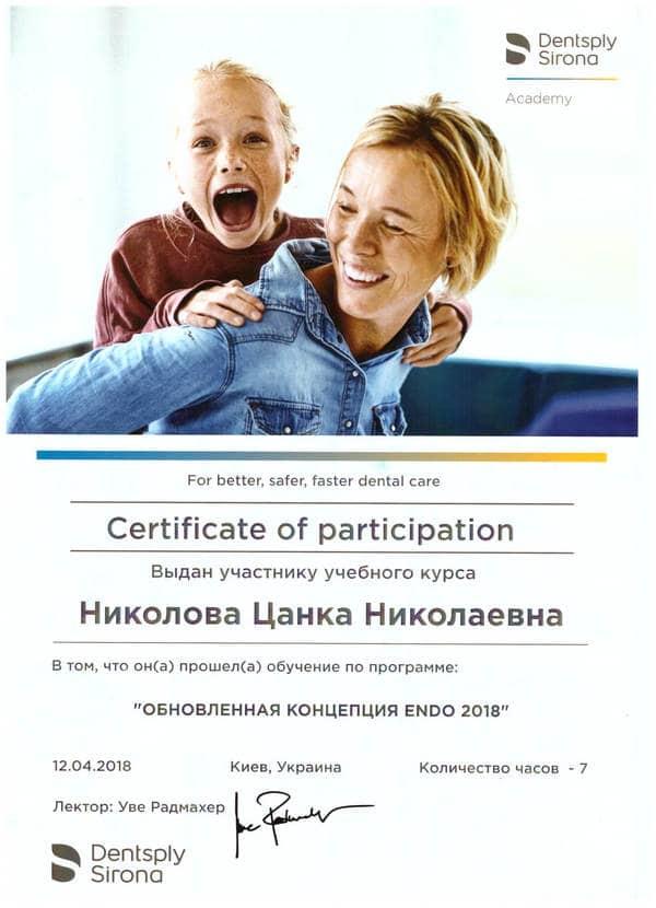 НИКОЛОВА АЛЕКСАНДРА НИКОЛАЕВНА сертификат 6