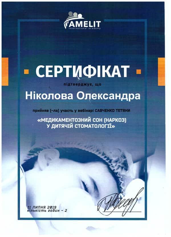 НИКОЛОВА АЛЕКСАНДРА НИКОЛАЕВНА сертификат 7