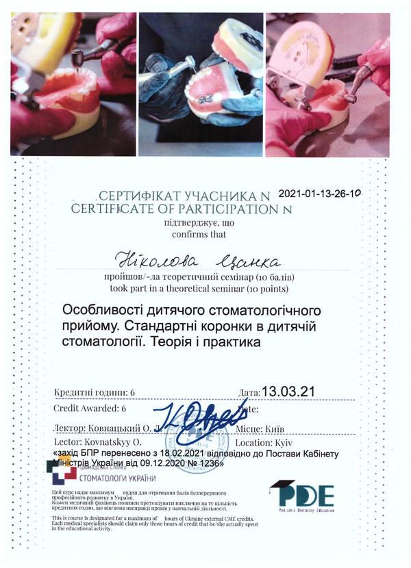 НИКОЛОВА АЛЕКСАНДРА НИКОЛАЕВНА сертификат 8