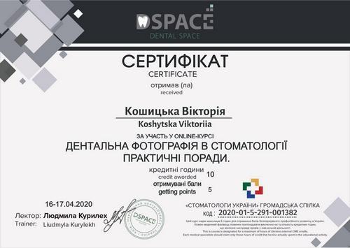 сертификат Кошицкая 1_page-0001