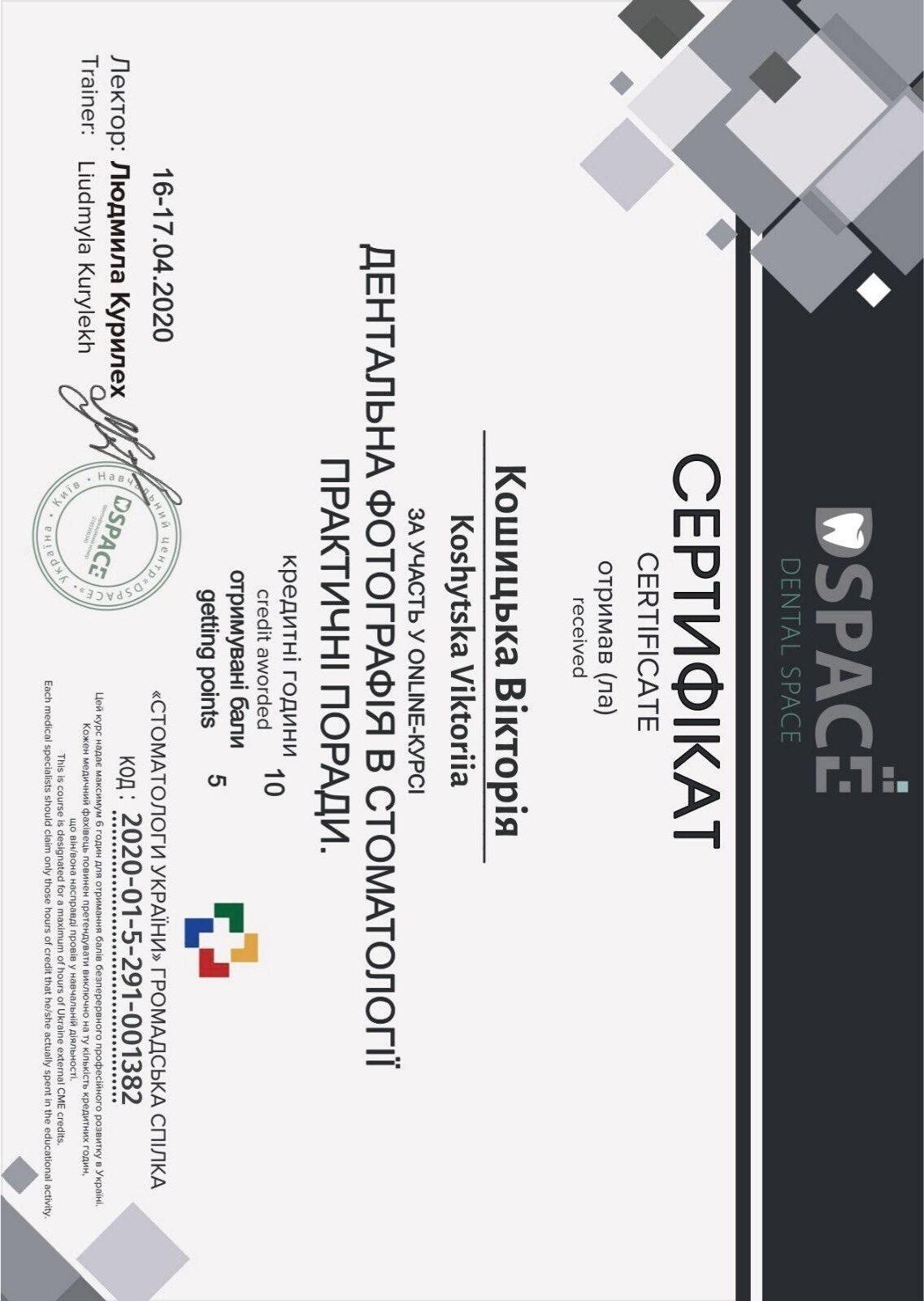 сертификат Кошицкая Виктория 2
